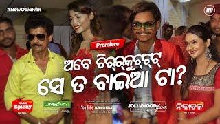 Papu Pom Pom CHIRKUT Odia Movie Premiere Ananya, Aurojit New Akhay Parija Production Odia Film