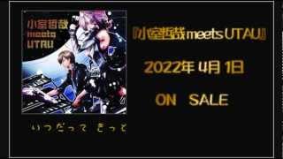 Music:TETSUYA KOMURO Words:TETSUYA KOMURO Original:YUKI UCHIDA(内...