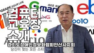 경기도장애인정보화협회안산시지회 컴퓨터 교육장 소개