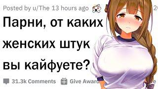 Женские вещи которые нравятся мужчинам