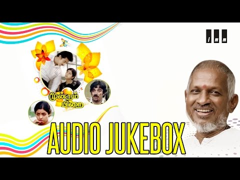 Moondram Pirai | Audio Jukebox | Kamal Hassan, Sridevi | Ilaiyaraaja Official