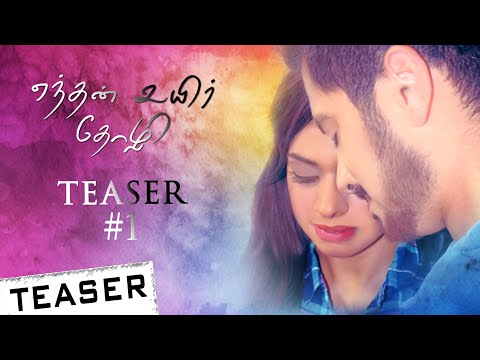 Enthan Uyir Thozhi - Official Tamil Teaser...