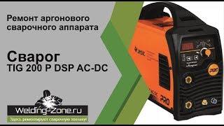 Ремонт Сварог TIG 200 P DSP AC-DC   Зона-Сварки.РФ