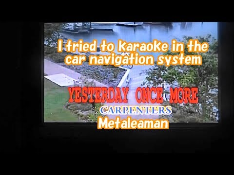 【I tried to karaoke in the car navigation system】Yesterday Once More / Carpenters Metaleaman