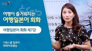[시원스쿨 일본어] 여행 일본어 회화 7강 - 아야카 선생님