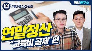 [연말정산] 교육비 공제받기 꿀팁!