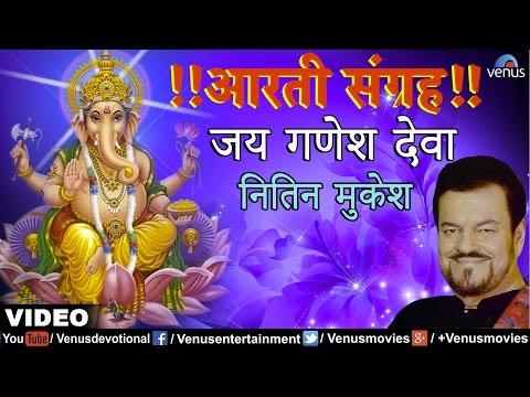 jai-ganesh-deva-जय-गणेश-देवा---aarti-sangrah- -aarti-ganeshji-ki- -nitin-mukesh- -best-hindi-aarti