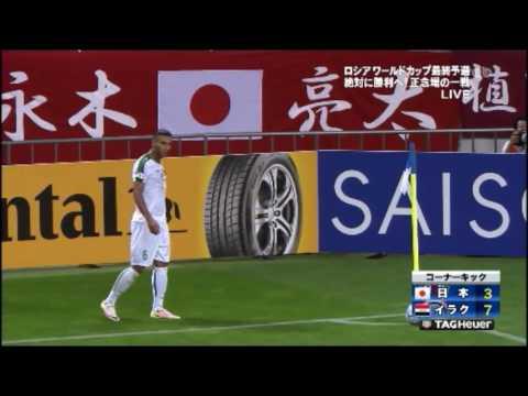 ロシア ワールドカップ最終予選 日本vsイラク 日本劇的勝利!! world cup japan vs iraq