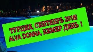 ТУРЦИЯ СЕНТЯБРЬ 2018! Alva Donna КЕМЕР ДЕНЬ 1!