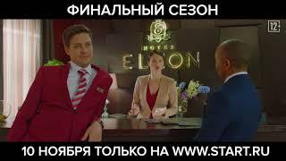 Смотри «Отель Элеон» на START.ru!