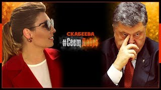 Кто не скачет — тот в ПАСЕ / Ольга Скабеева #СеемДобро