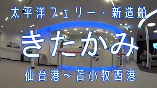 徒歩乗船で行こう!太平洋フェリー 新造船「きたかみ」乗船・仙台港~苫小牧西港