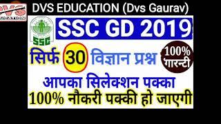 SSC GD SPECIAL    Top 30 Science Question    Dvs Gaurav