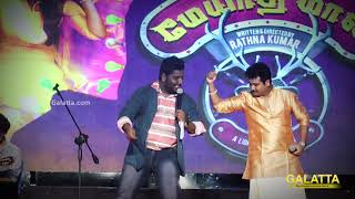 Watch RJ Vignesh and Arvind Rock Loyola | Super Dance Moves at Meeyadha Maan Audio Launch