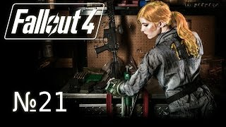Прохождение Fallout 4 Выживание 21 Ножик из глубин
