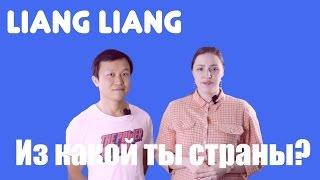 Китайский язык бесплатно  Урок 5: Из какой  ты страны?