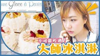 你永遠不可能吃過的雪糕!【試吃】創意冰淇淋大師名店:Une Glace à Paris | 來巴黎【必吃】甜品店!Utatv