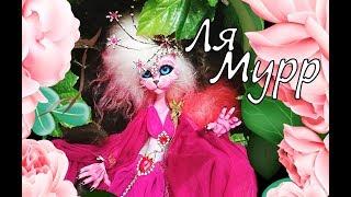 Мифическая кошка Ооак,  с элементами бжд от Ю.Мор.