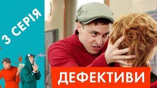 Дефективи | 3 серія | НЛО TV