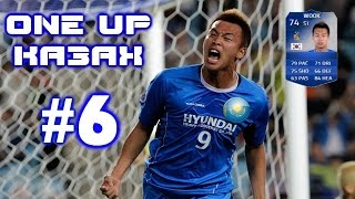 FIFA 14 PS4 |1&UP| КАЗАХ #6