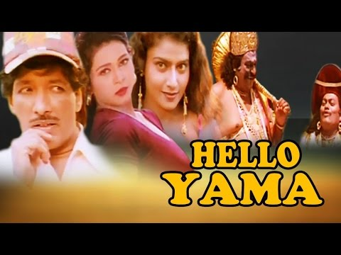 Hello Yama – ಹಲೋ ಯಮ | Kannada Full HD Comedy Movie | Kashinath, Doddanna, Sadhu Kokila, Ramya