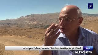 كسارات غير شرعية تنهش جبال لبنان وناشطون يحاولون وضع حد لها - (1-9-2019)