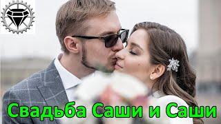 Свадьба Александра и Александры/ 05.09.20/ Московская область/Клип