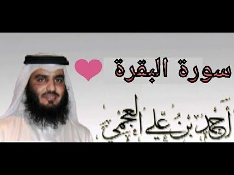 سوره البقره بصوت احمد العجمي كامله