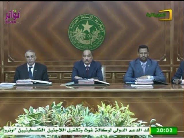 مجلس الوزراء الموريتاني 15.03.2018 - يصادق على مشروع قانون يتعلق بانتخاب النواب