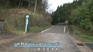 B049【世界遺産】熊野古道・中辺路Ⅱ-7<中川王子~小広王子>