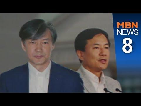 """김진태 """"조국, 교수임용 과정 특혜 의혹""""[뉴스8]"""