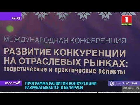 В Беларуси разрабатывается программа развития конкуренции в экономике