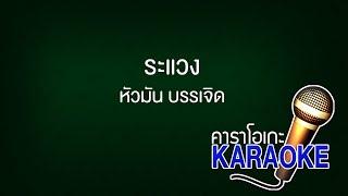 ระแวง - หัวมัน บรรเจิด [KARAOKE Version] เสียงมาสเตอร์