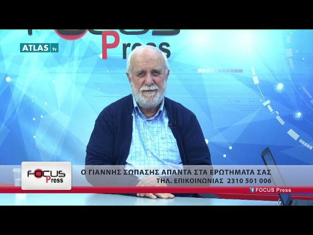 FOCUS PRESS ΜΕΡΟΣ 2ο  21 1 2019 - ΣΩΠΑΣΗΣ