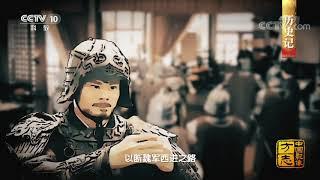 《中国影像方志》 第387集 甘肃秦安篇| CCTV科教
