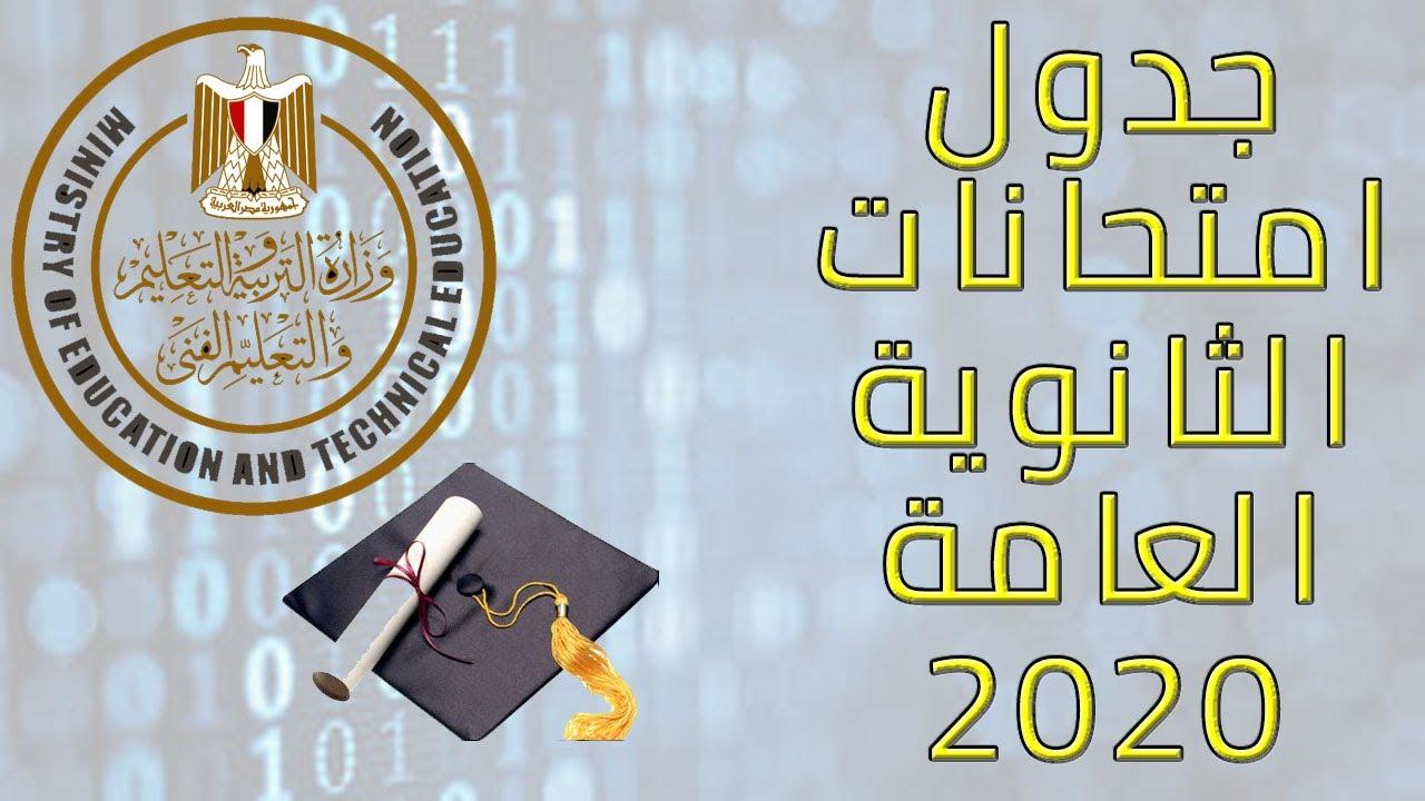 جدول امتحانات الصف الثالث الثانوي 2020 | عاجل الجدول المقترح لامتحانات الصف الثالث الثانوي 2020