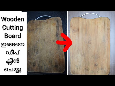 How to Clean Wooden Cutting Board Easily in Malayalam/Cleaning and Organization/Ayshaz World