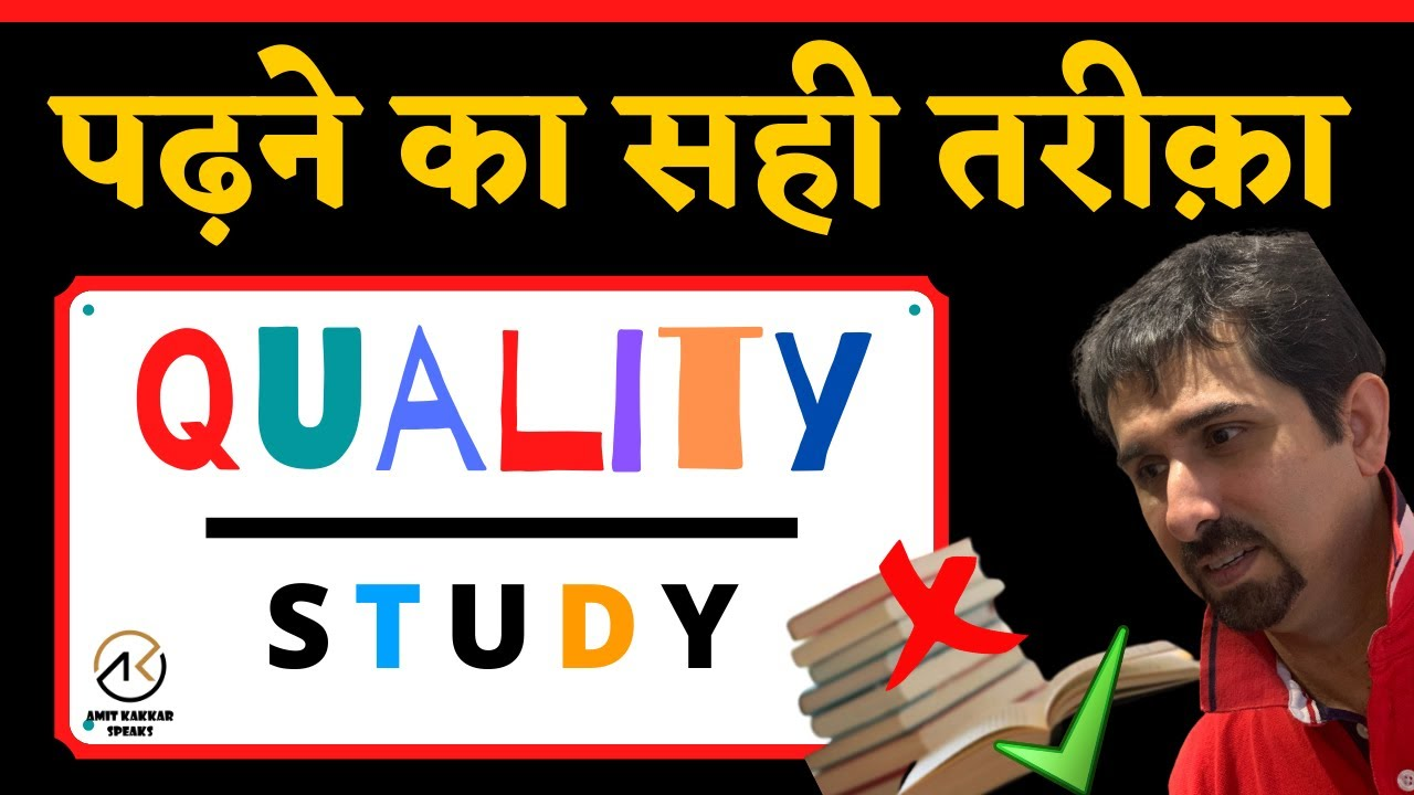 """The best way to Study"" - 6 Most Effective Tips - AMIT KAKKAR SPEAKS"