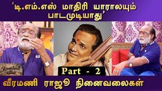 singer-veeramani-raju-exclusive-interview-part-2-rewind-with-ramji-hindu-tamil-thisai