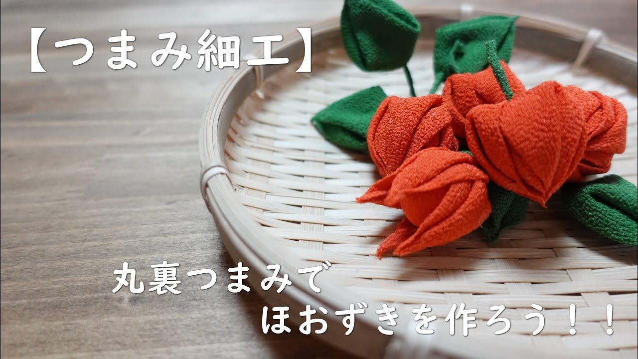 【つまみ細工】丸裏つまみでほおずきを作ろう!!