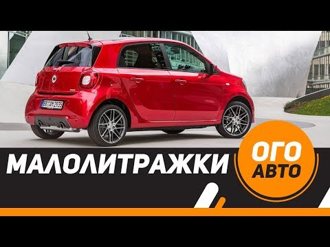 Лучшие авто для тесного города. Малолитражки в России .