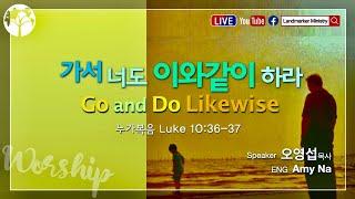 가서 너도 이와같이 하라   June 27th 2021   Sunday Live Worship   Landmarker Ministry