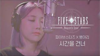[파이브스타즈 (FiveStars)] 공식 OST  '시간을 건너'