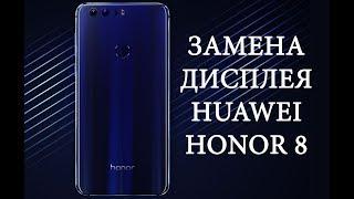 Разборка и замена дисплея  Honor 8 , замена задней крышки \ replacement lcd  honor 8