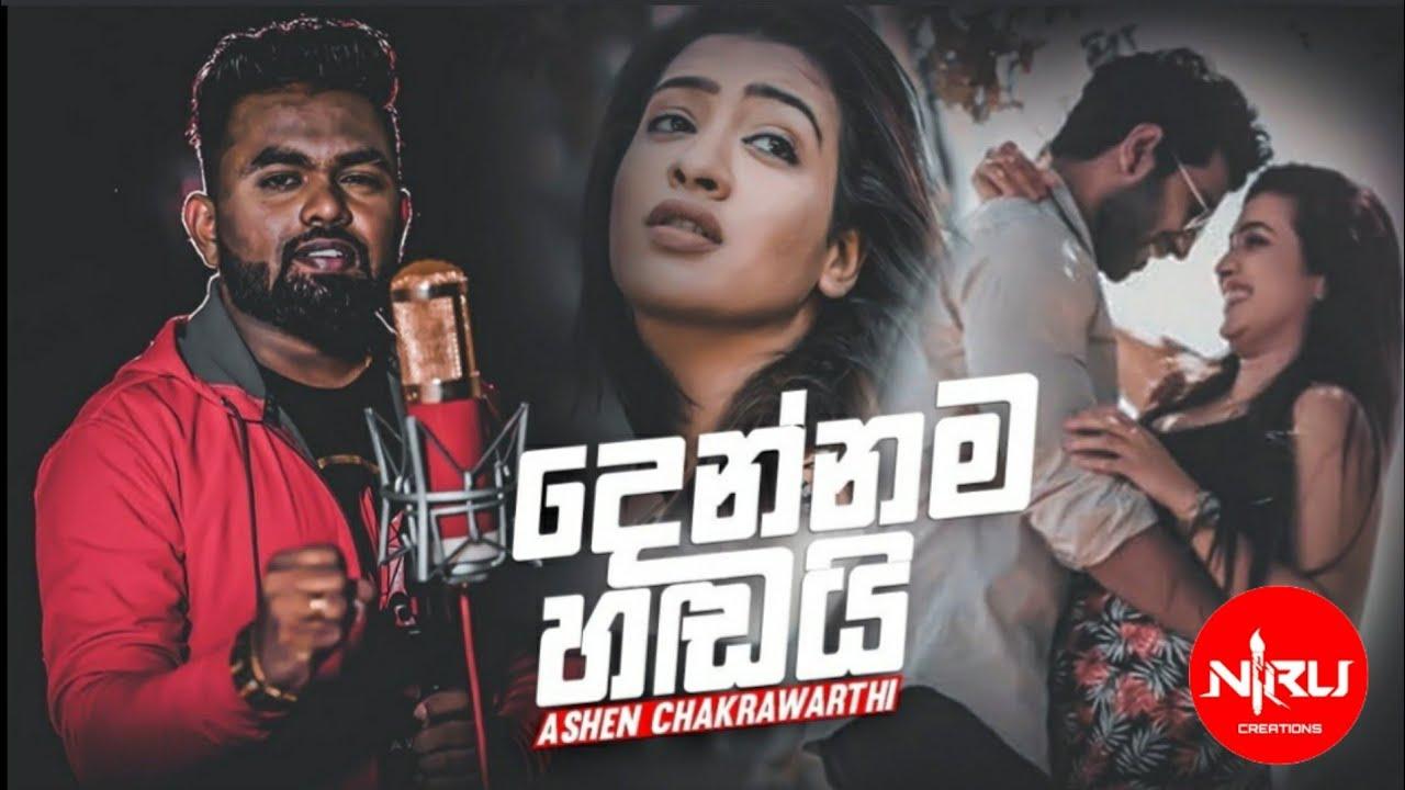 Download Awasanai Dennama Hadai | Ashen Chakrawarthi New Release Song 2021(අවසානයි දෙන්නම හඬයි)