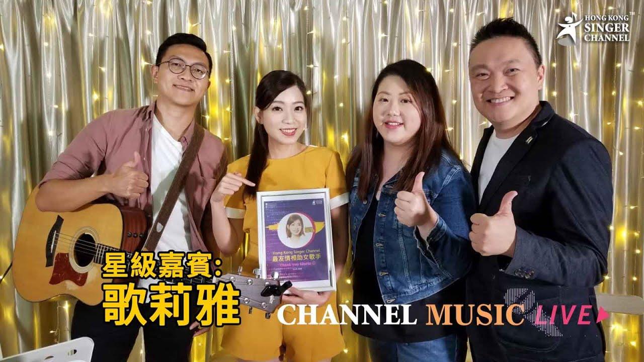 ❤️Gloria Tang 歌莉雅 x Channel Music Live❤️