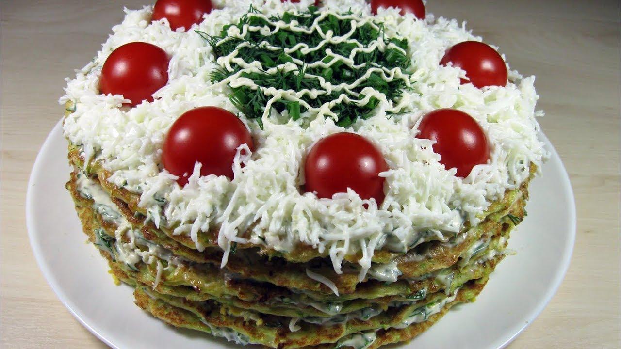 Лучший рецепт! Закусочный торт из КАБАЧКОВ / Вкусный и ...