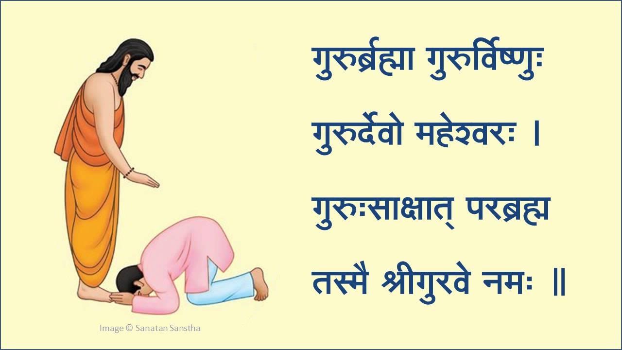 guru mantra guru vandana jashan records gourav