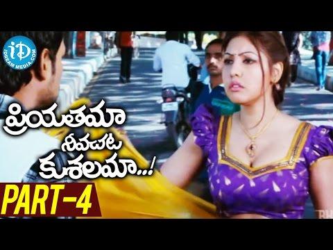 Priyathama Neevachata Kushalama Full Movie Part 4 | Varun Sandesh | Komal Jha | Hasika | Sai Karthik