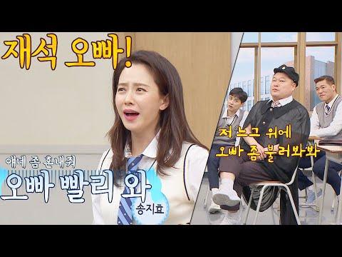 강호동(kang Ho Dong)의 속사포 멘탈 공격에♨ 유재석(Yu Jae Seok) 보고 싶은 송지효(Song Ji Hyo) T^T 아는 형님(Knowing Bros) 221회